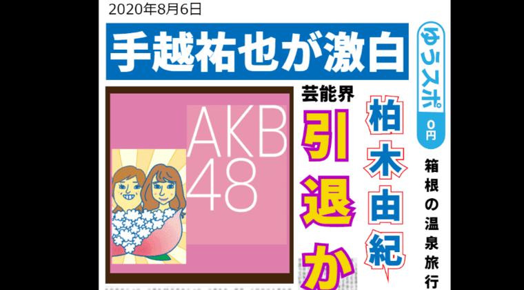 手越祐也、AKB48柏木由紀と箱根温泉旅行で愛し合った流出写真の真相を激白