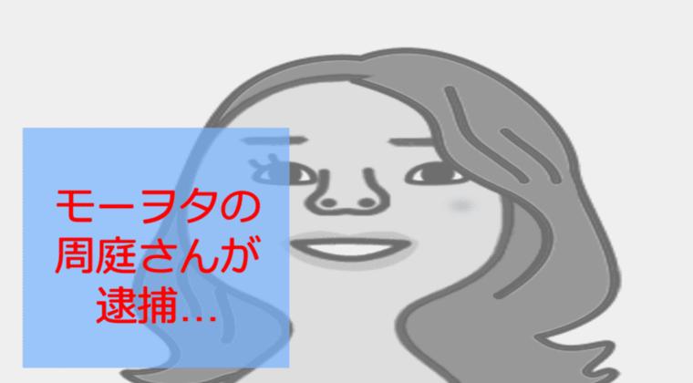 【悲報】周庭さん逮捕にハロヲタ発狂! 一方、モー娘。石田亜佑美さんは…