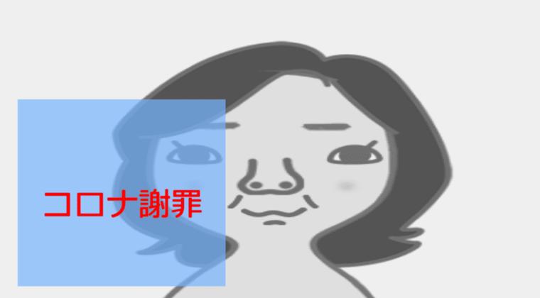 【元欅坂46】今泉佑唯、新型コロナウイルス感染で謝罪 濃厚接触のお相手は?