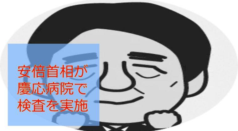 東京都、新型コロナ感染者数161人 8月17日 検査数2780件 安倍首相が検査で病院入り