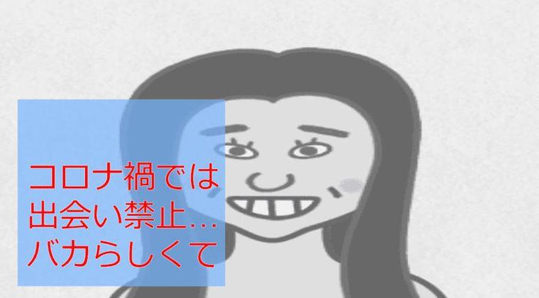 東京都感染者数207人 8月18日「コロナ禍では新しい出会い禁止」三浦瑠麗発言に物議