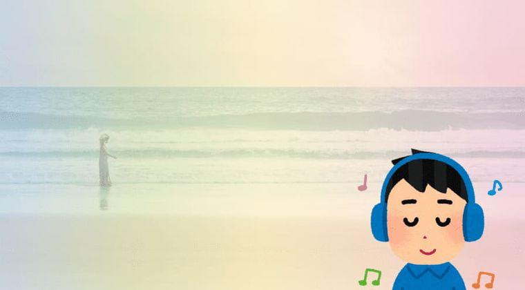 【夏の定番ソング2020】夏になると聴きたくなる曲教えてクレメンス