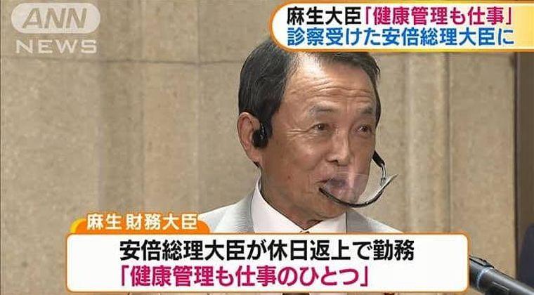 【正論】麻生太郎さん「あんたら147日休まず働いたことあんのか?」