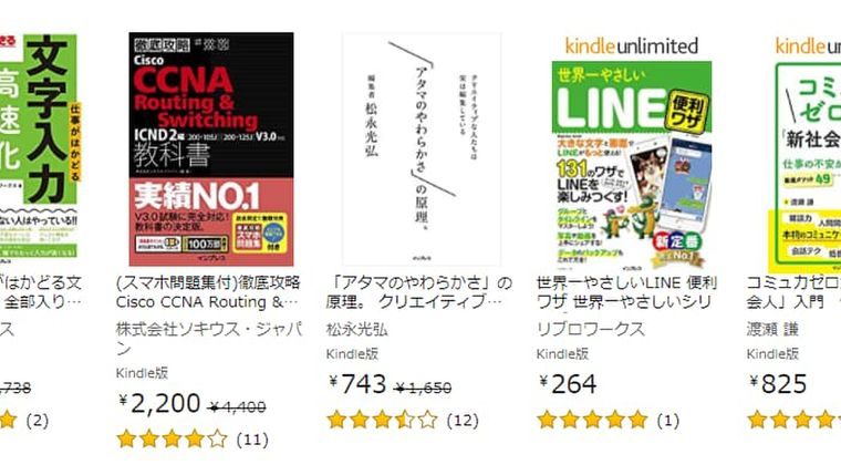 【Kindleセール】ビジネス関連本など「インプレス 夏のスキルアップフェア」開催中