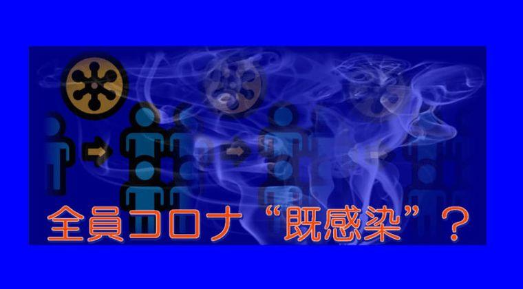 "東京都感染者数+339人 8月20日 検査数6004件 新型コロナほぼ全員""既感染""?首都圏「集団免疫説」"