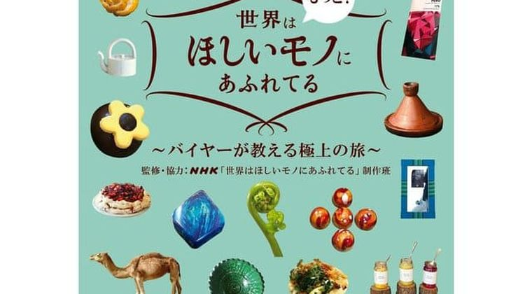 【テレビ】三浦春馬さん NHK「せかほし」で笑顔今も…ネットは「見ただけで泣きそう」「胸が詰まる」