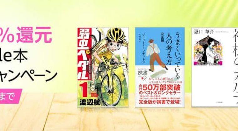 Kindle本セール: 三浦春馬『奈緒子』ほかポイント最大50%還元キャンペーン開催中