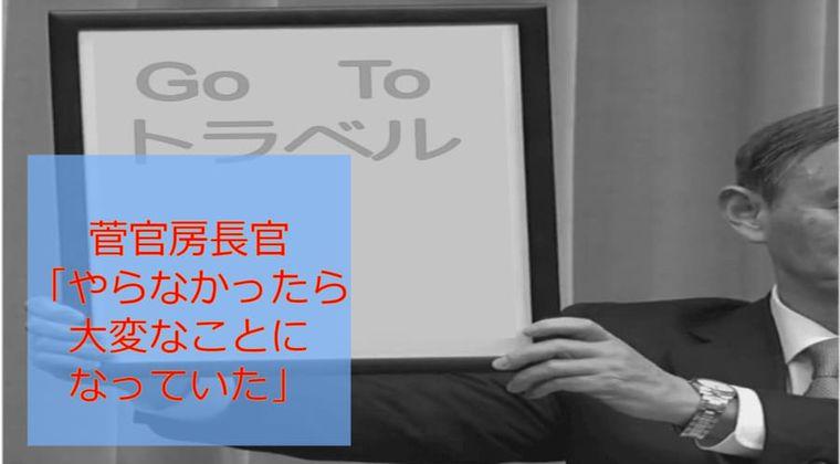 東京都感染者数+256人 8月22日 検査数4817件 新型コロナ 菅官房長官GoTo発言に物議
