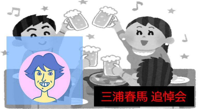 【悲報】三浦春馬さんの追悼会がヤバい…