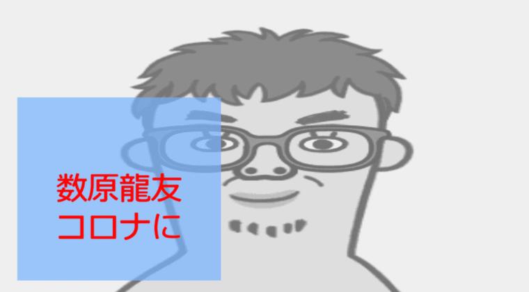 東京都、新型コロナ感染者数+212人 8月23日 検査数3840件 数原龍友コロナ感染