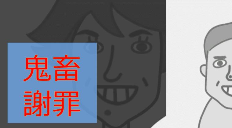 【鬼畜】勝村政信、三浦春馬さん追悼会の色紙メッセージを不謹慎と認め謝罪し言い訳