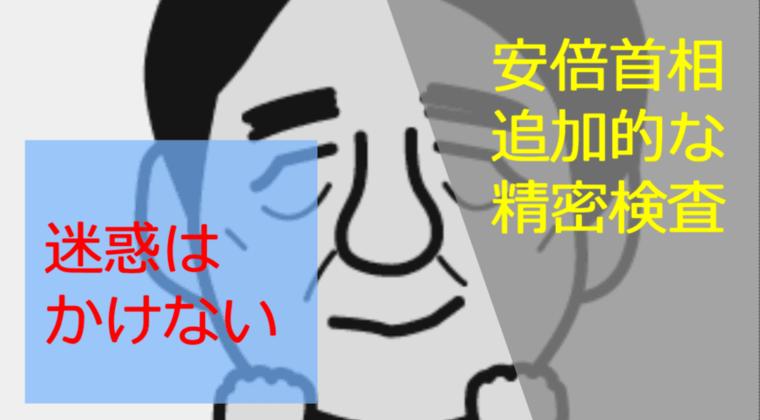 朗報:東京都コロナ感染者数24日+95人 検査数2912件 安倍首相 迷惑かけない