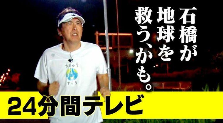 24時間TVの裏で…石橋貴明「24分間テレビ」が1日でYouTube100万再生突破w
