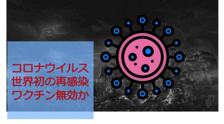 東京都感染者数8月25日は+182人 新型コロナウイルス「再感染がすぐに起こり得る」世界初の実証
