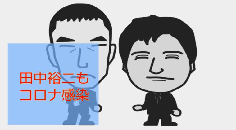 爆笑問題 田中裕二も新型コロナ感染 妻・山口もえと濃厚接触 サンジャポどうする?