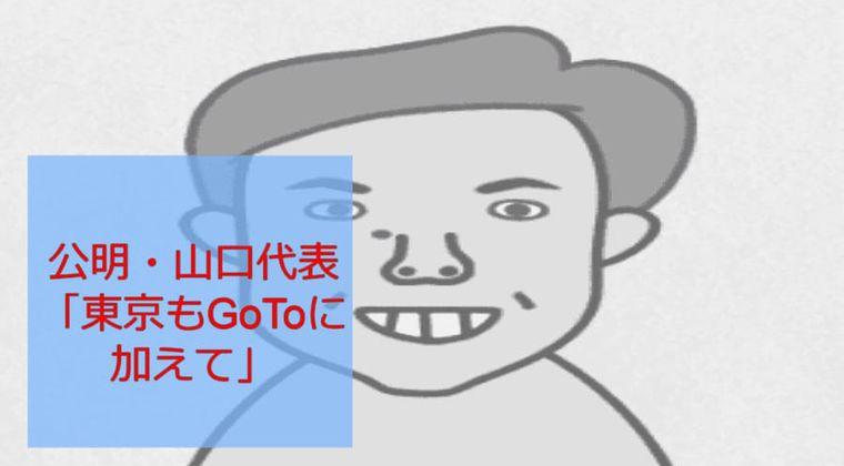 東京都感染者数8月27日+250人 新型コロナウイルス 「東京もGoToに」公明党