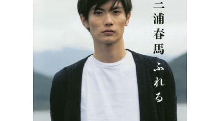 三浦春馬さん著書『日本製』がオリコン1位 特装版(写真集付)はベストセラー1位に!