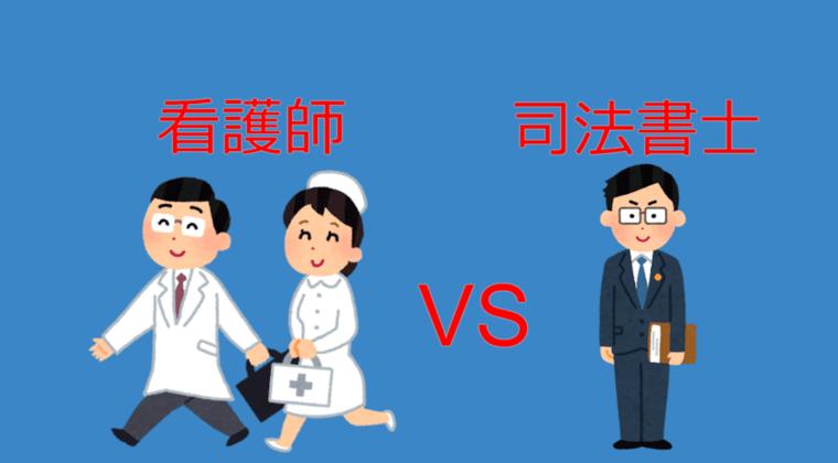【地位と難易度】 司法書士 vs 看護師 「司法書士」という資格、現実と実態