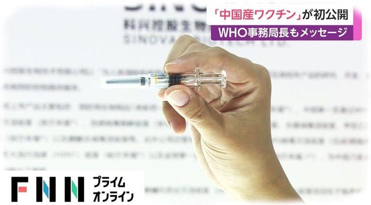 東京都9月5日の感染者数は181人 新型コロナ「中国産ワクチン」初公開に物議…テドロス祝福