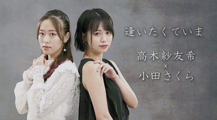 SK TWO再び…高木紗友希×小田さくら、カバーMVで共演!2大歌姫に賞賛の声