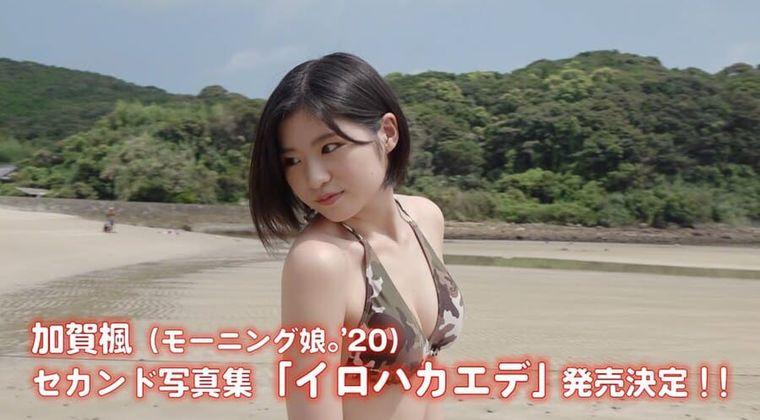 肌が透き通るように綺麗…加賀楓写真集『イロハカエデ』PR動画公開【モー娘。】