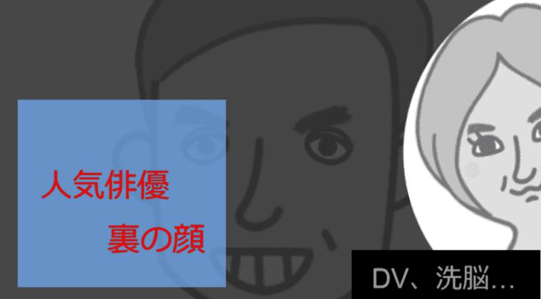 気の毒すぎる…伊勢谷友介の逮捕で「元彼女」へのネット風評被害が深刻な件