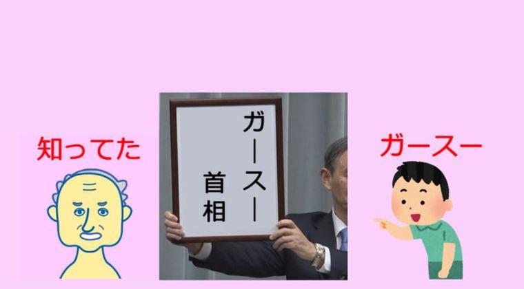 【令和おじさん】菅官房長官のあだ名「ガースーは知っていますよ(笑い)」