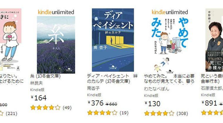 【Kindleセール】最大70%OFFが約3000冊のKindleセール『電本フェス 本祭』開催中!