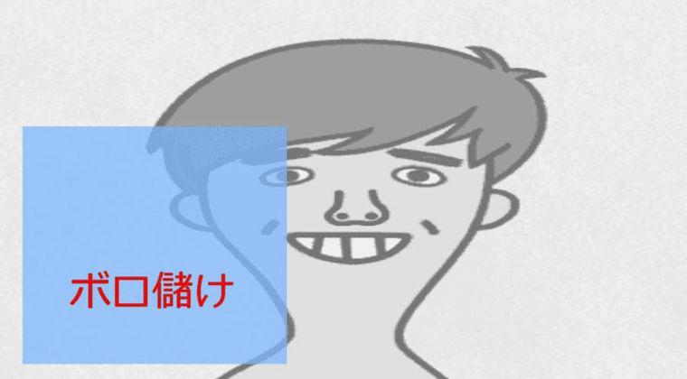 あら、商売上手…藤井聡太の封じ手7300万円←図面に指し手を書いた紙切れww