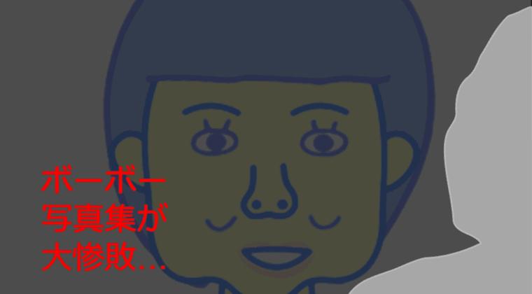 【悲報】元モー娘。福田明日香の写真集、ギャラに衝撃…予約10万→返本9万