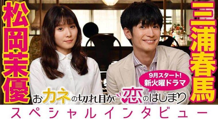 【残酷】三浦春馬ドラマ『カネ恋』放送に物議「こんな低俗ドラマが遺作って…」