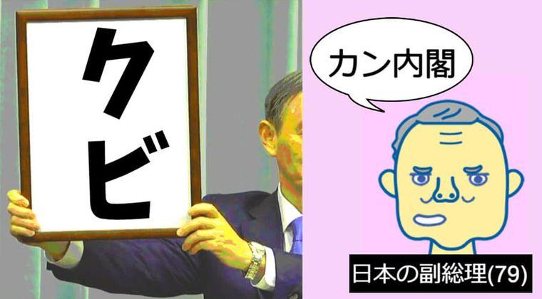 """【悲報】""""菅内閣""""という漢字が読めない日本の副総理(79)に様々な声"""
