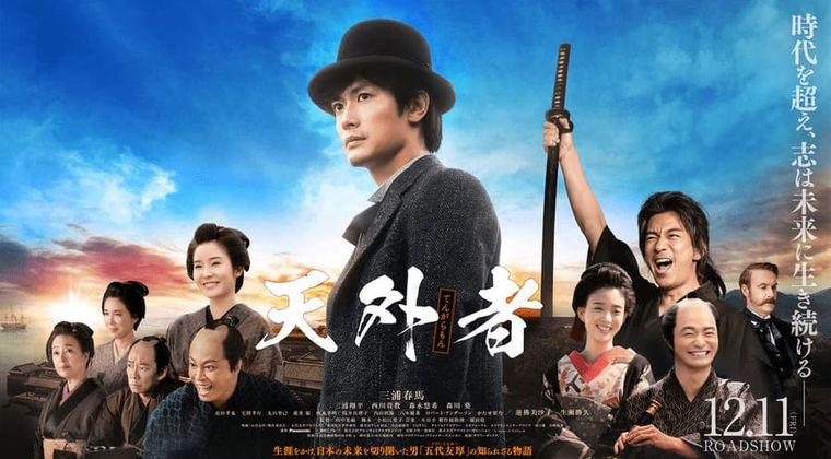 五代友厚を演じる三浦春馬さん遺作映画『天外者』の公開日が決定