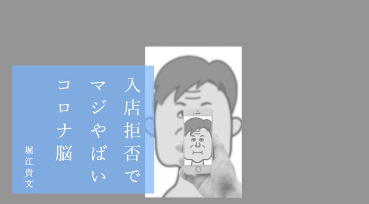 【東京コロナ270人感染】 堀江貴文Twitter煽り一斉検挙?餃子店の業務妨害