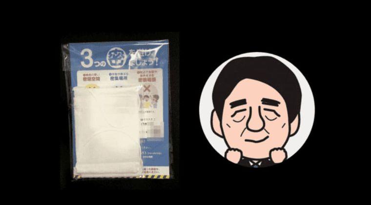 【悲報】東京都9月28日のコロナ感染者数と「アベノマスク」の単価が判明