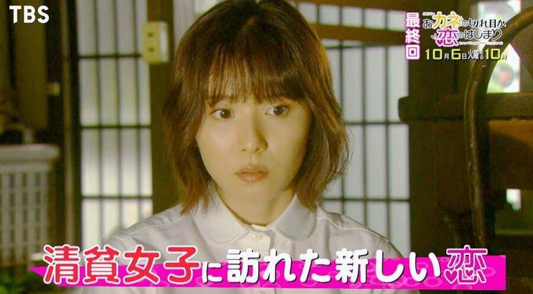 【悲痛】三浦春馬さん出演ドラマ『カネ恋』でラスト前も爽やかな笑み…