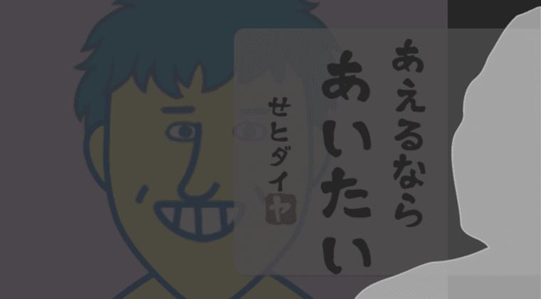 【悲報】瀬戸大也、暴露祭り…新たな不倫女性「瀬戸さんから急にインスタの」