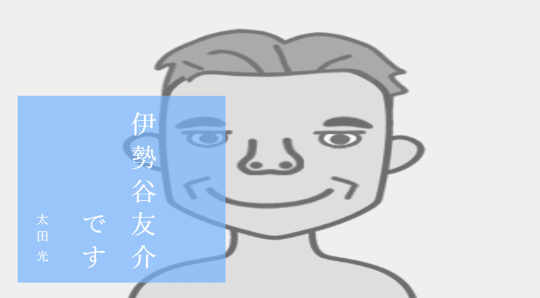 【爆笑問題】太田光、裁判でボケ連発「どうも伊勢谷友介です」敗訴へ