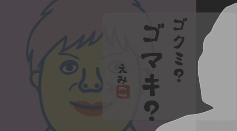"""今度はつんく♂と後藤真希が標的に…""""おしゃべり恵美子""""また暴言"""