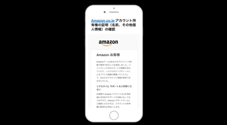 Amazon.co.jp「アカウント所有権の証明(名前、その他個人情報)の確認」