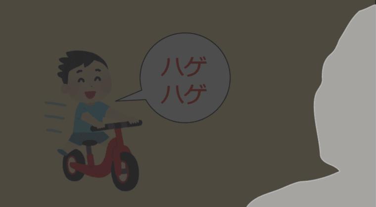 【兵庫】小学生「ハゲ嫌い」近くにいた無職男(55)が勘違いのラリアット