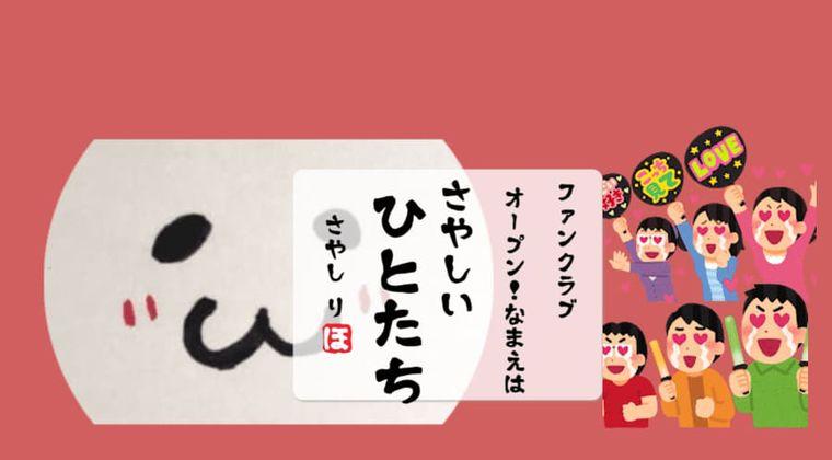 鞘師里保ファンクラブ『さやしい人たち』開設、Twitterトレンド入り キタ━━━━━━(゚∀゚)━━━━━!!!!!