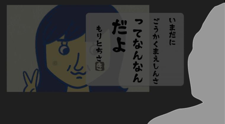 森戸知沙希、裏アカ流出に「モー娘。'14黄金オーディション…」処分を心配する声