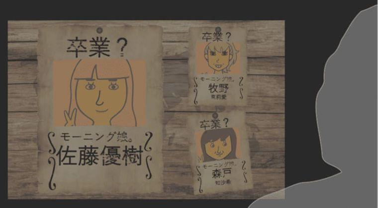 ハロヲタがモーニング娘。卒業情報をリーク、佐藤優樹?牧野真莉愛?森戸知沙希?