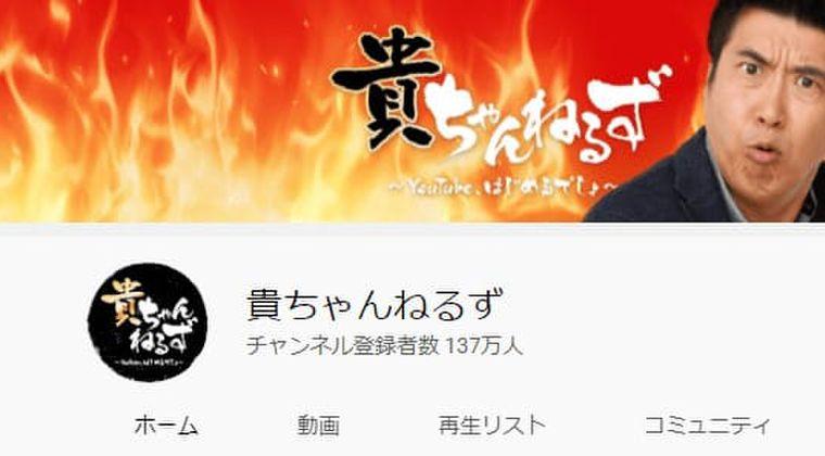 """石橋貴明、YouTubeで50代最後の""""誕生日会""""を生配信 木梨憲武の登場は?"""