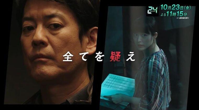 唐沢寿明(57歳)主演のテレ朝ドラマ『24 JAPAN』が絶好調の理由は?