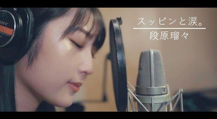 J=J段原瑠々「カラオケ★バトル」奮闘でトレンド入り!歌上手いと話題に