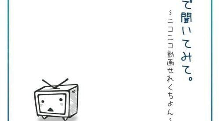 """ニコニコ動画、サイトを刷新に""""オワコン""""の声…新機能を追加も批判続出ww"""