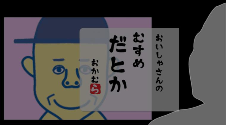 【悲報】岡村隆史の結婚相手。素性が暴露されてしまう「〇〇の娘で〇〇歳」
