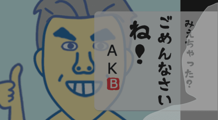 【動画】石橋貴明のYouTube生配信でAKB48が放送事故